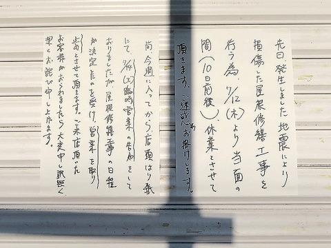 180714-34-麺や紡工事@630○