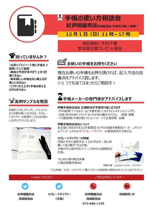 B5jis【伊藤手帳】12月1日実演販売会チラシ_page-0001