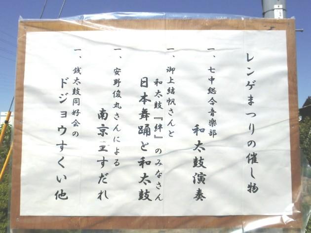 170423三島江レンゲまつり13ac