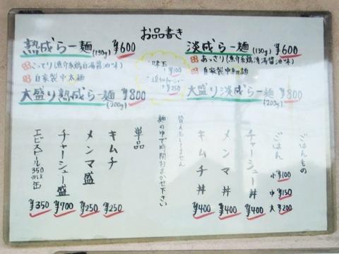 180403-麺や紡-25メニュー@