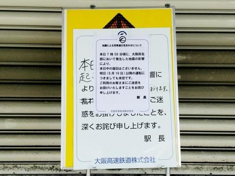 大阪モノレール休業@630