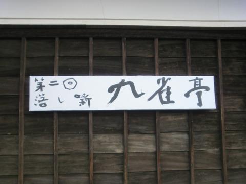 180114-07桜の庄兵衛九雀@630