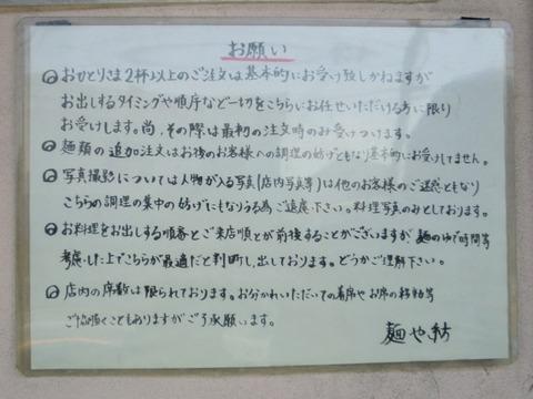 180403-麺や紡-26注意書@
