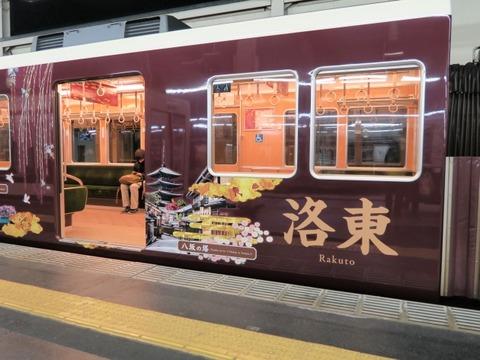 160212_212316京都線ラッピング電車01@