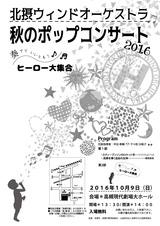 秋コン2016チラシ