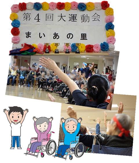 14_まいあBlog 運動会1