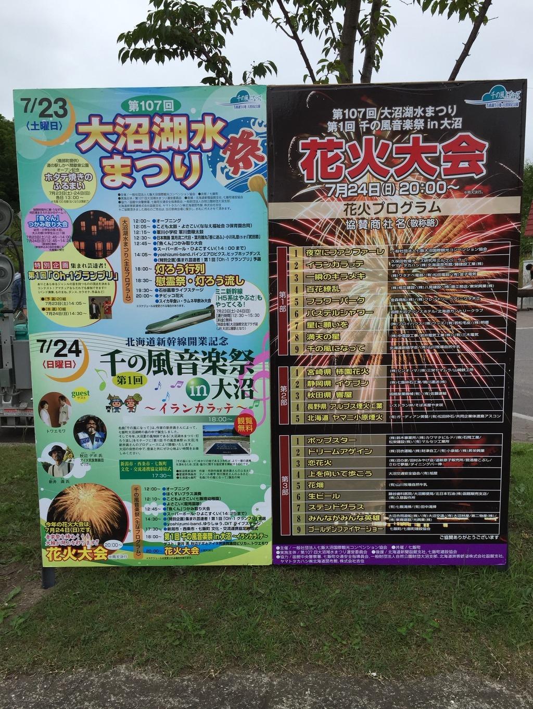 2016大沼湖水まつり_4730
