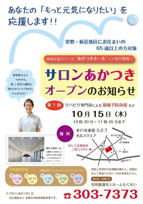 akatsuki20151015