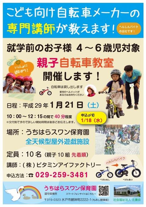 自転車教室_地域
