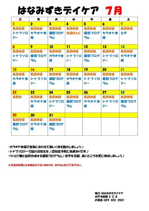 11_hanamizuki-001