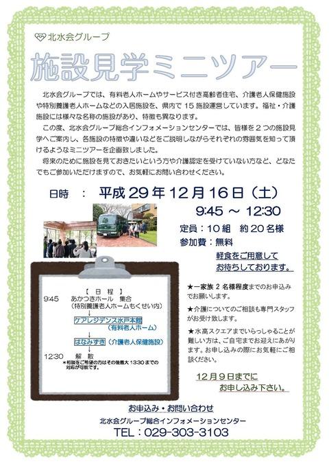 201711_mini_tours
