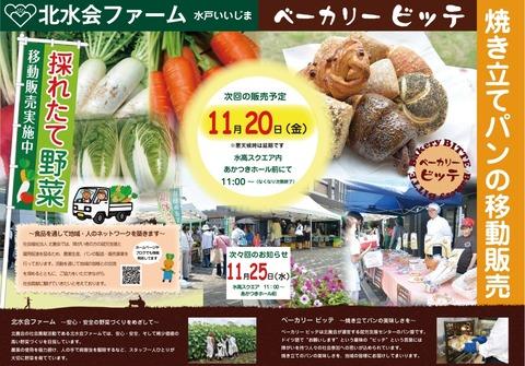 farm1120