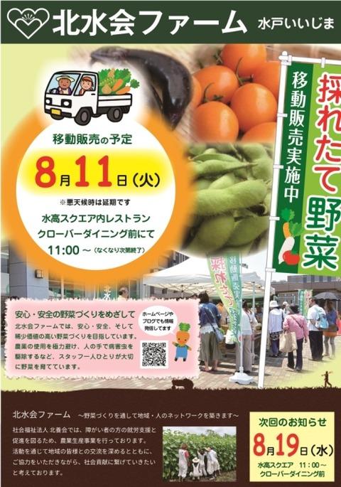 farm081101