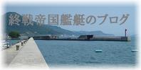終戦帝国艦艇のブログ