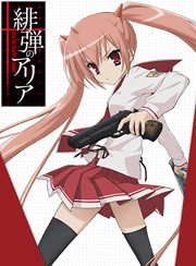 TVアニメ 緋弾のアリア 公式ホームページ|TBSテレビ