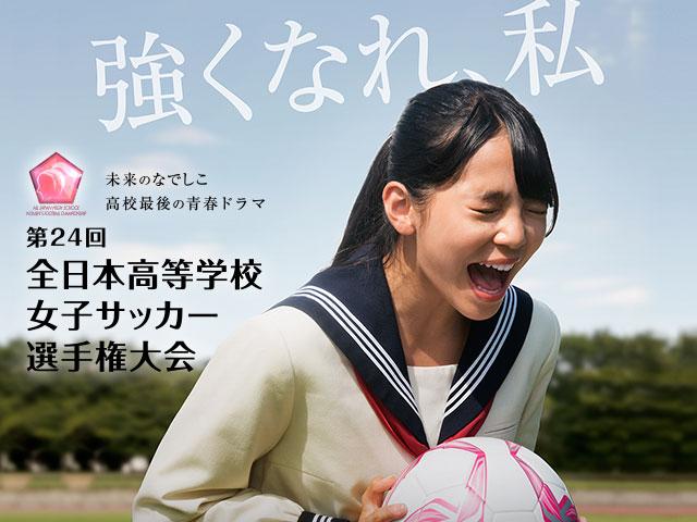 全日本高校女子サッカー選手権大会が開幕!優勝も視野に入る大商学園は1回戦で北海道大谷室蘭高校と対戦/無事1回戦を突破できたのか?