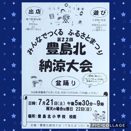 teshimakita0721