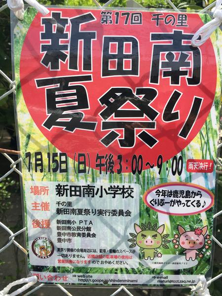 shindenminami07152