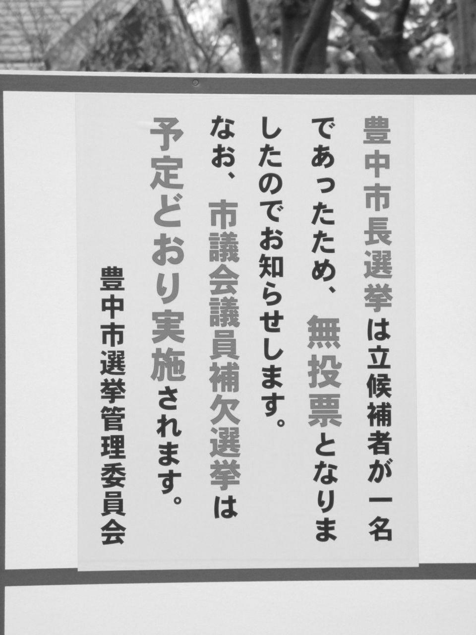 TNN 豊中報道。2:豊中市長選挙20...