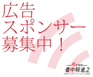 TNN 広告主&スポンサー募集中!