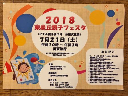 0721higashi