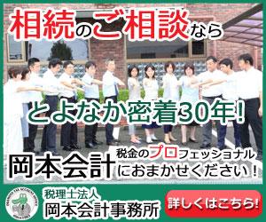 豊中市内の確定申告なら岡本会計事務所にお任せください!