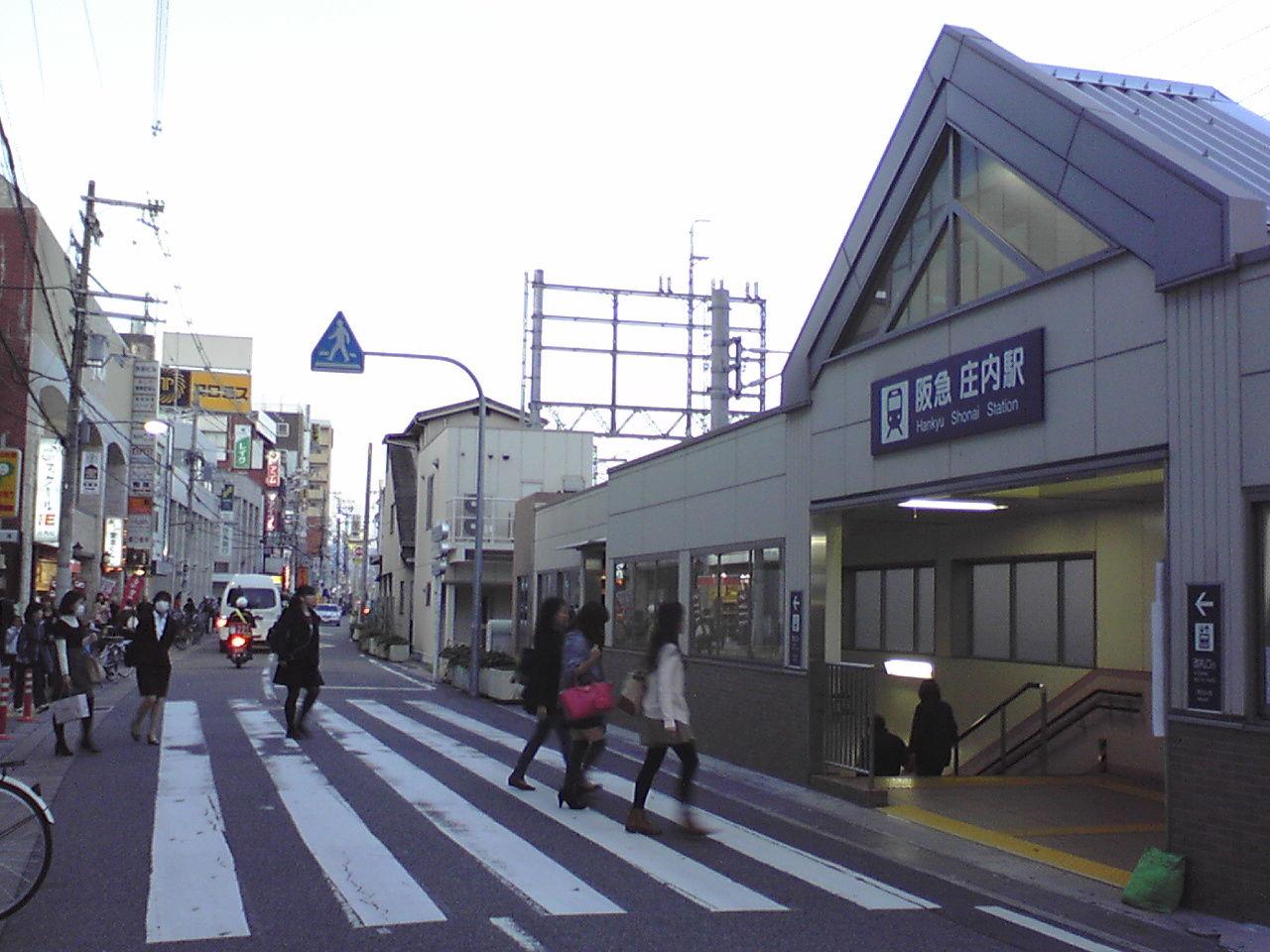 阪急電車 庄内駅西口