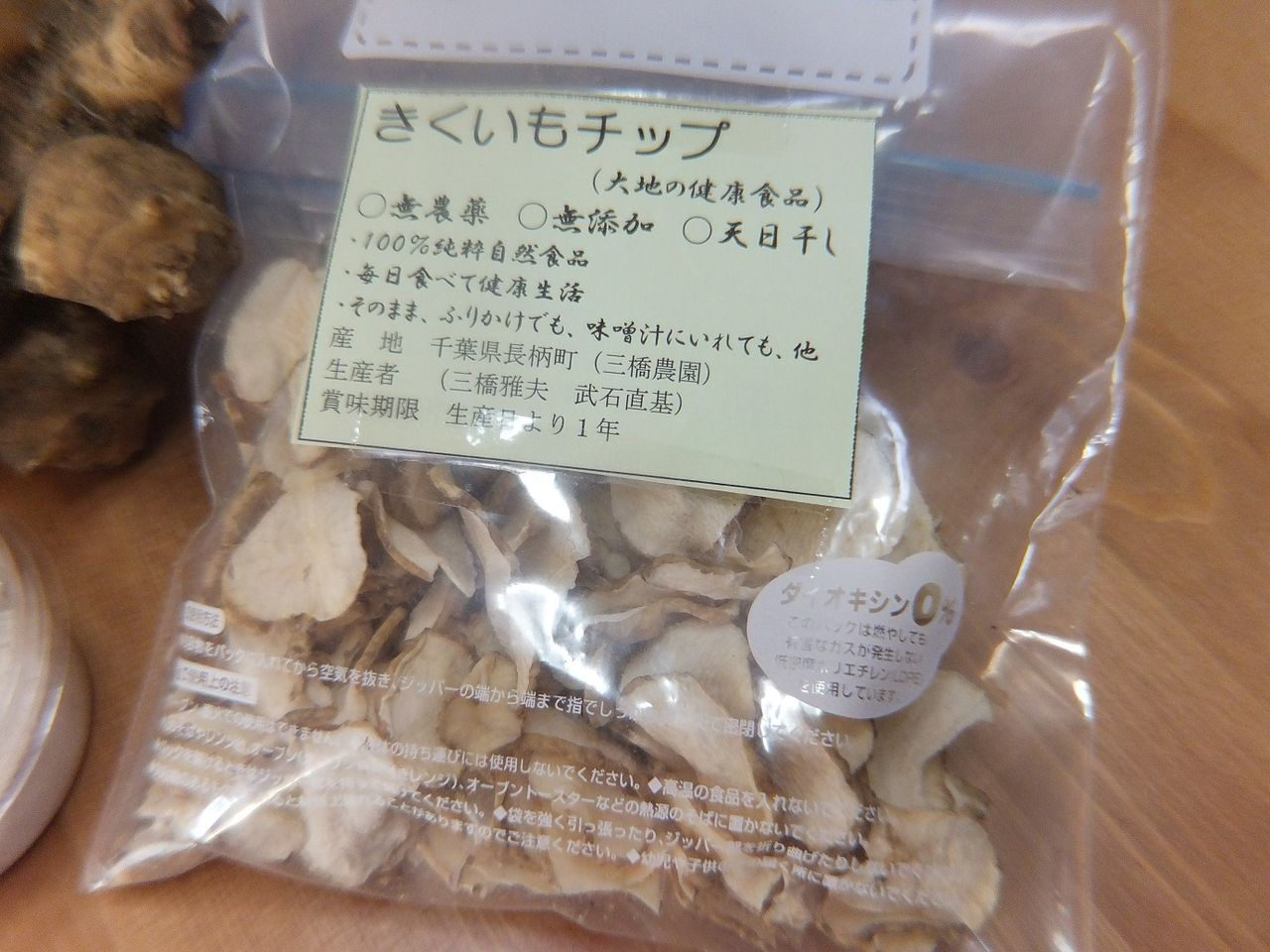菊芋2413