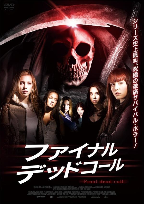 スリラー映画『暗闇にベルが鳴る』のリメイク作品が日本上陸!でも題名が紛らわしい!