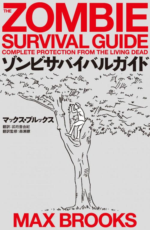 【一家に1冊!】ゾンビから生き残るためのガイドブックが発売!これでもう大丈夫!