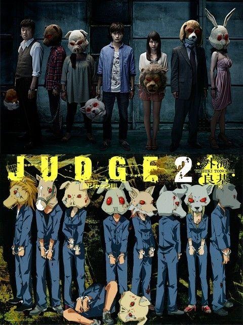 生死をかけたゲームを展開するガンガン漫画『JUDGE』実写映画化!主演・瀬戸康史