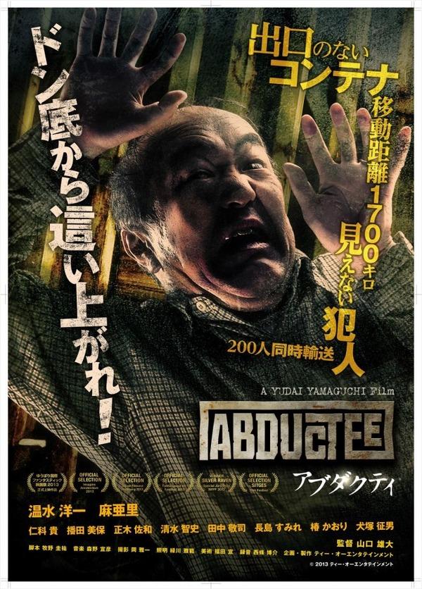 出口のないコンテナに閉じ込められた…主演・温水洋一の映画『アブダクティ』