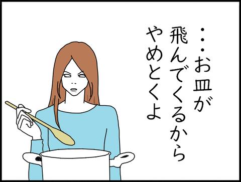 料理モモカ2