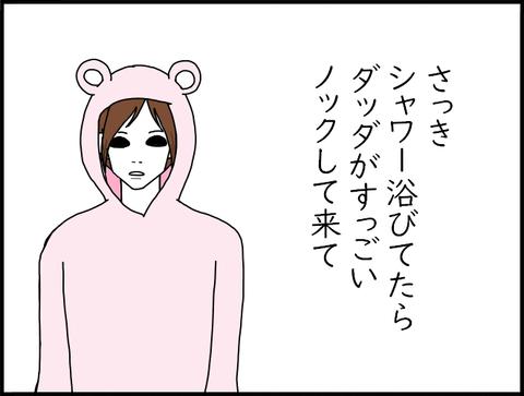 パジャマ美亜