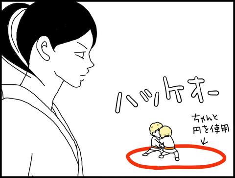 空手ヤンキー3