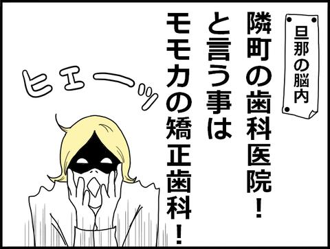 驚きダッダ2