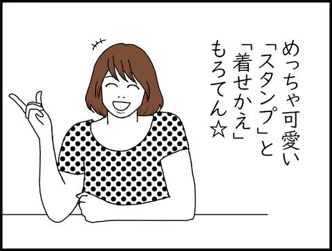 麻紀ちゃん3