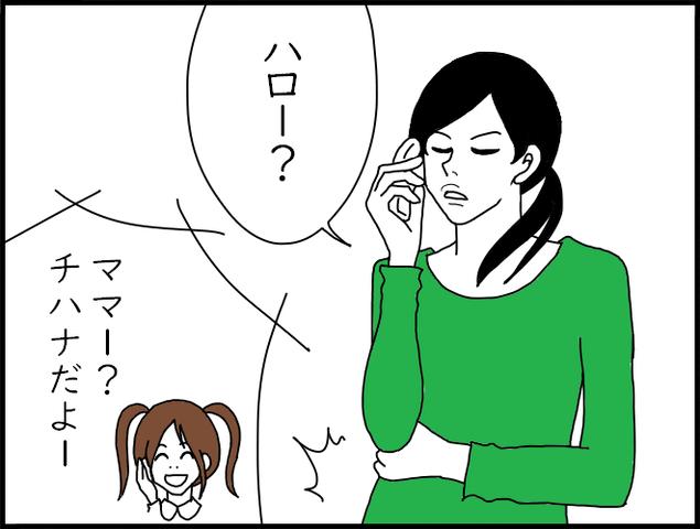 ホリー 絵日記 ライブドア