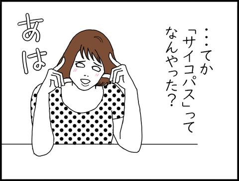麻紀ちゃん2