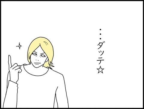 にこにこダッダ21