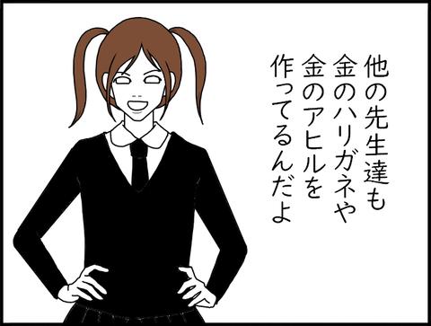 制服腰チハ283