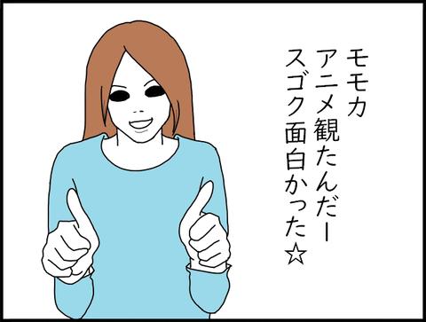 モモイエーイ6