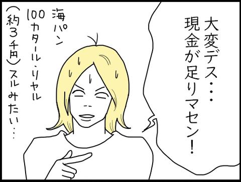 suku11-1