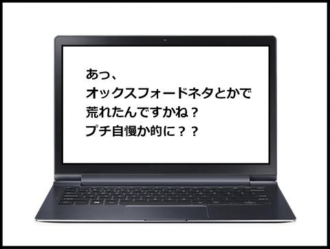 パソコンメッセ111