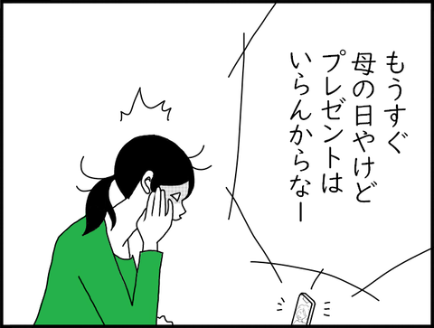 kiki34ぷれ3