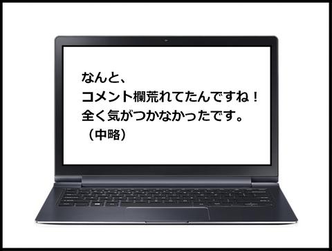 パソコンメッセ110