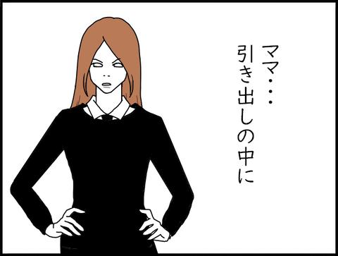 制服モモカ