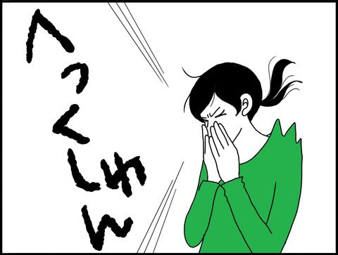 くしゃみ78