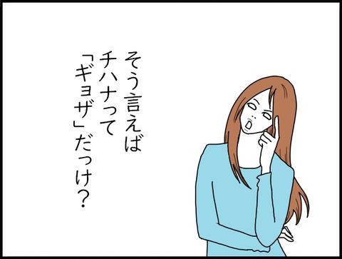 emma yubi245