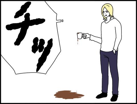 コーヒーこぼすv